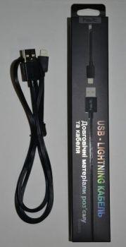 Кабель для iPhone 5 Havit HV-CB8510 2A 1м black
