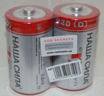 Батарейка Наша Сила Extra Zoom R-20 (D) коробка 1х2шт /2/24/288шт.